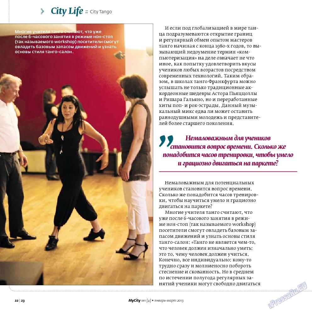 My City Frankfurt am Main (журнал). 2013 год, номер 4, стр. 22