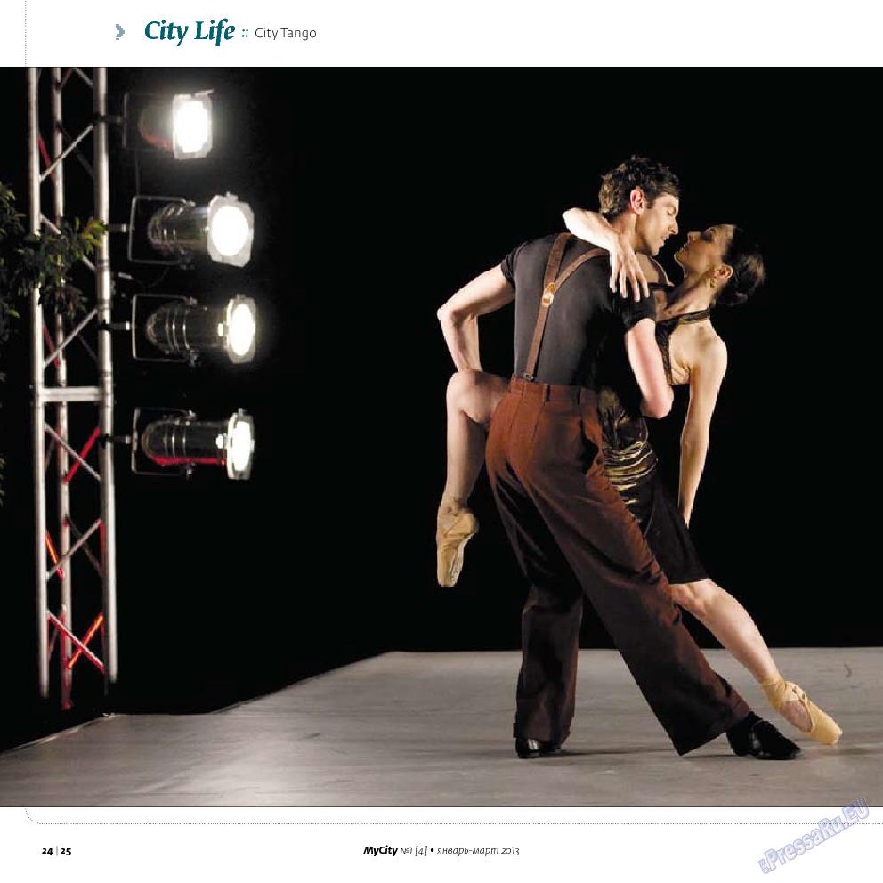My City Frankfurt am Main (журнал). 2013 год, номер 4, стр. 24