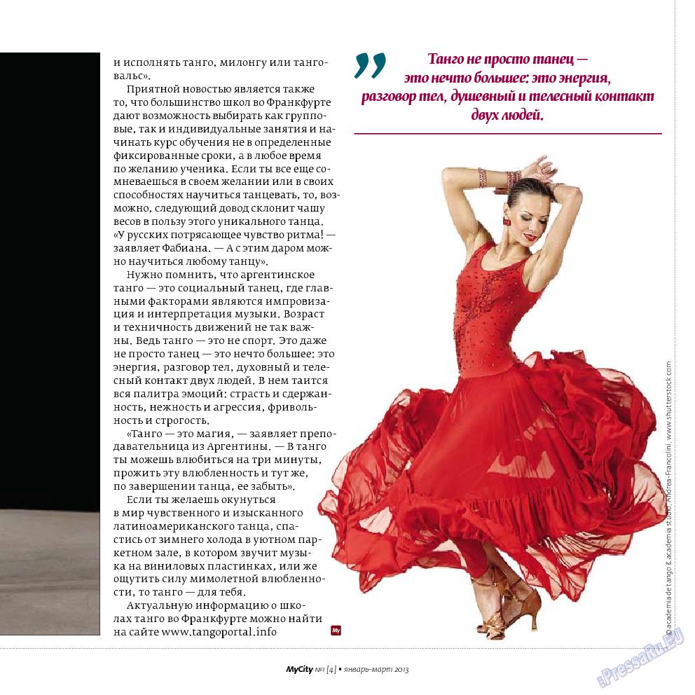 My City Frankfurt am Main (журнал). 2013 год, номер 4, стр. 25