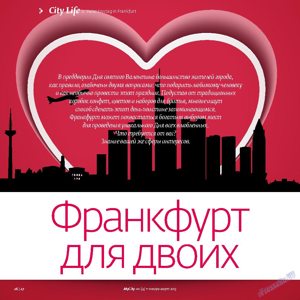 My City Frankfurt am Main (журнал). 2013 год, номер 4, стр. 26