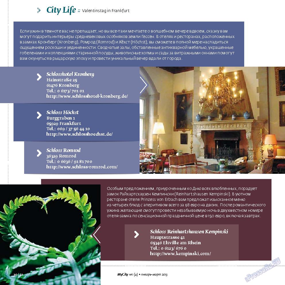 My City Frankfurt am Main (журнал). 2013 год, номер 4, стр. 30