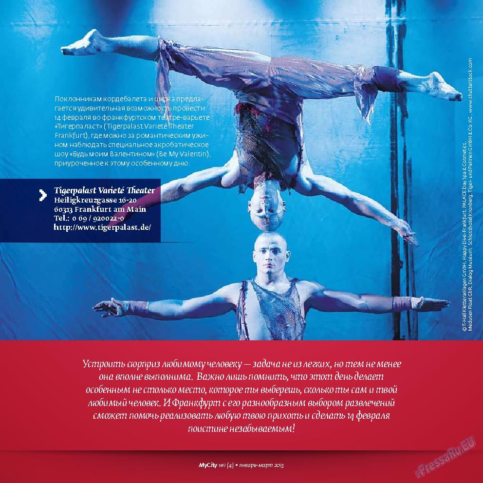 My City Frankfurt am Main (журнал). 2013 год, номер 4, стр. 31