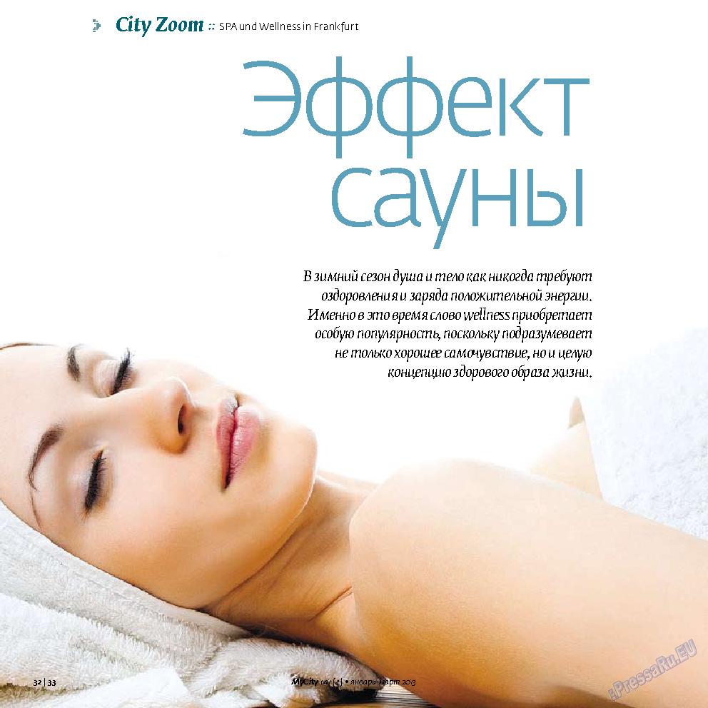 My City Frankfurt am Main (журнал). 2013 год, номер 4, стр. 32