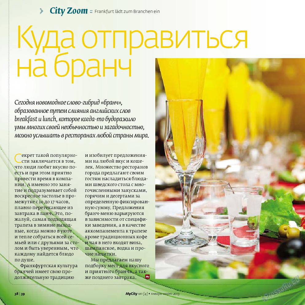 My City Frankfurt am Main (журнал). 2013 год, номер 4, стр. 38