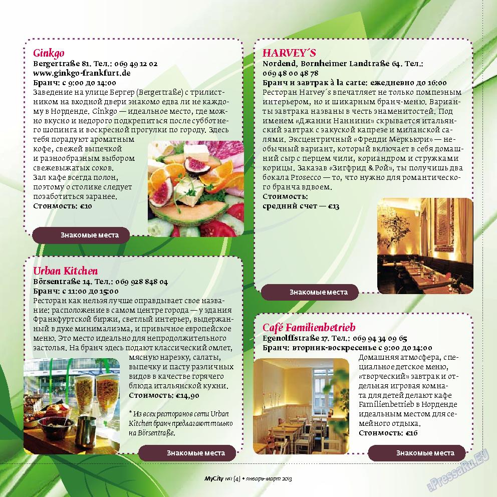 My City Frankfurt am Main (журнал). 2013 год, номер 4, стр. 39