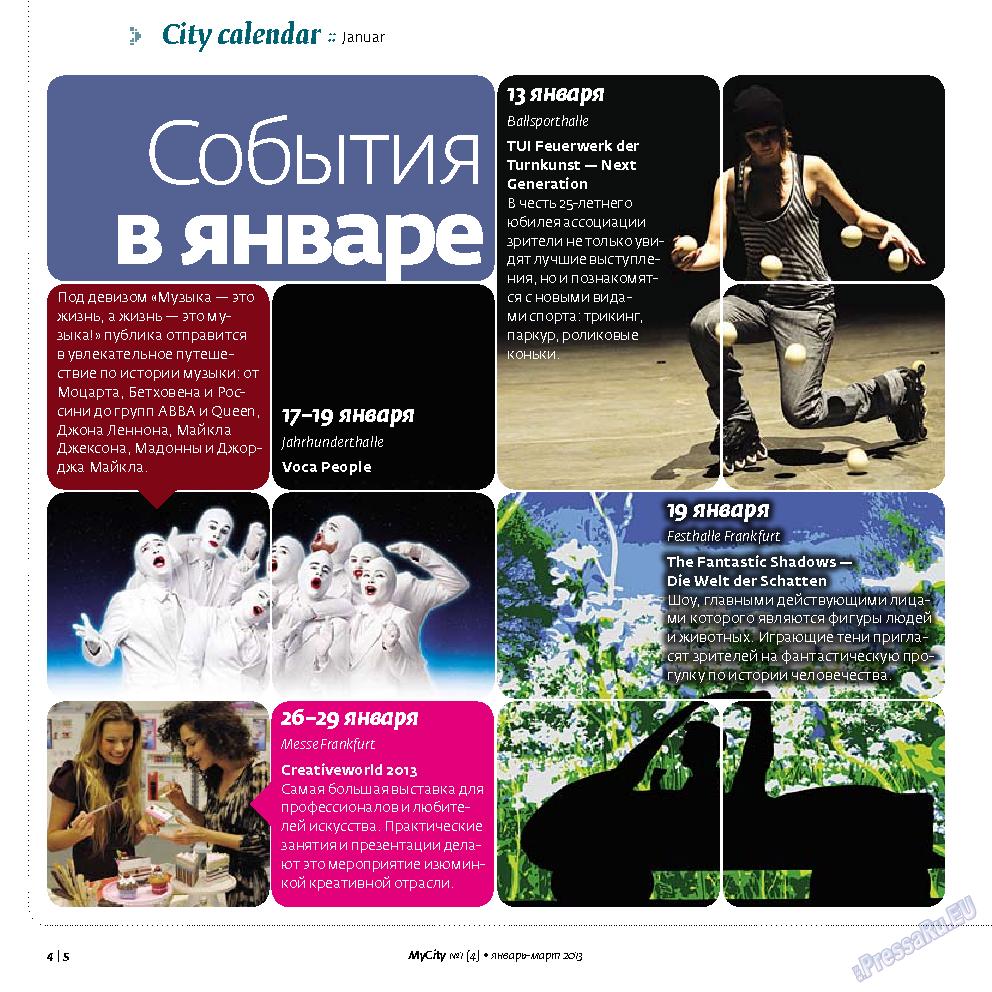 My City Frankfurt am Main (журнал). 2013 год, номер 4, стр. 4