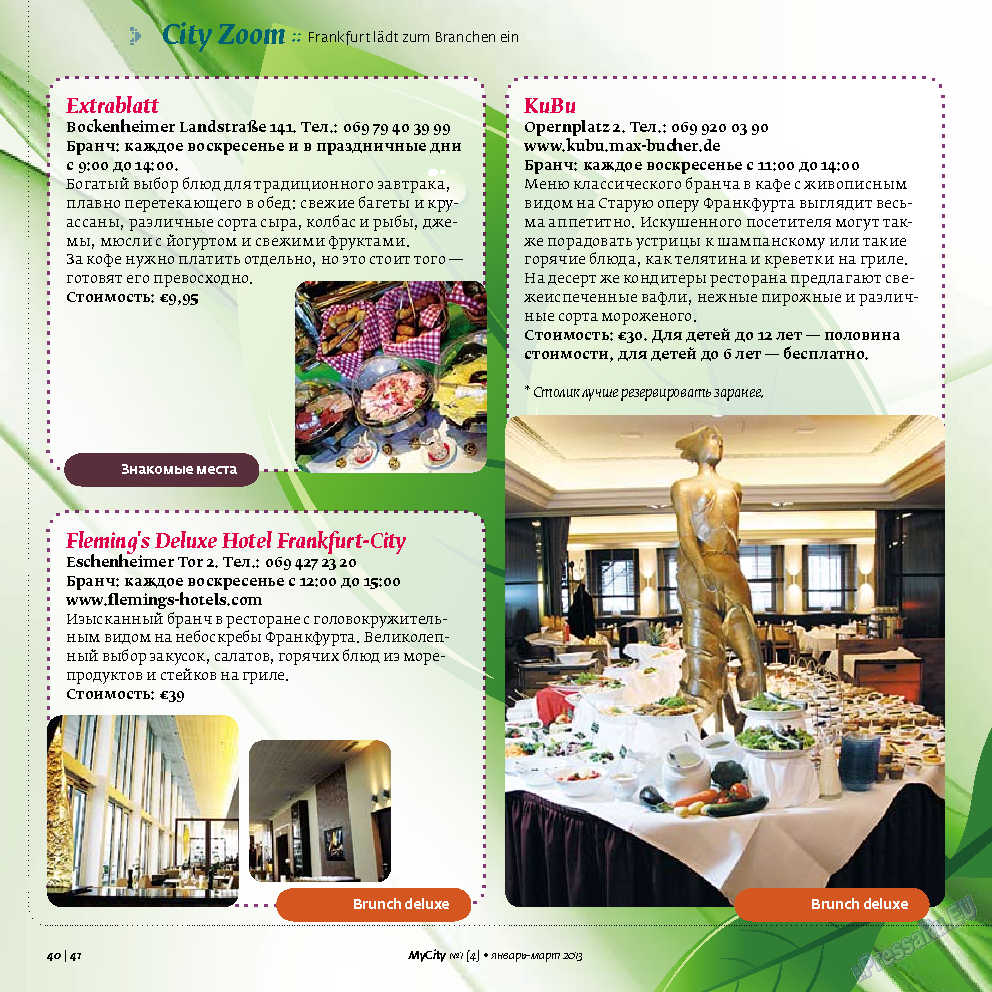 My City Frankfurt am Main (журнал). 2013 год, номер 4, стр. 40