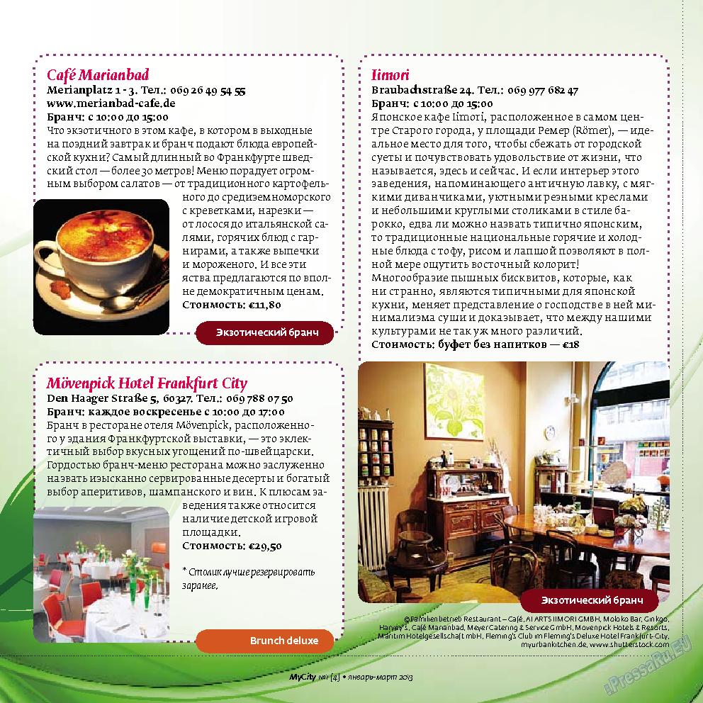 My City Frankfurt am Main (журнал). 2013 год, номер 4, стр. 41