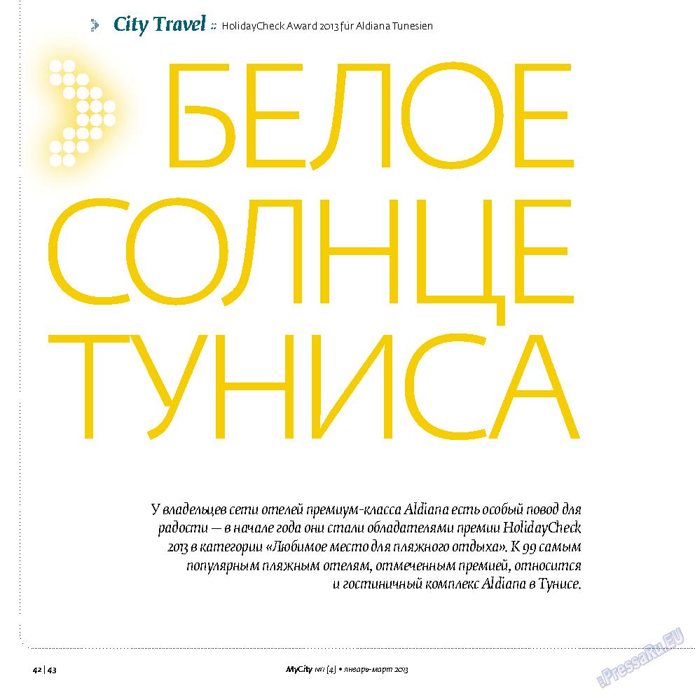 My City Frankfurt am Main (журнал). 2013 год, номер 4, стр. 42
