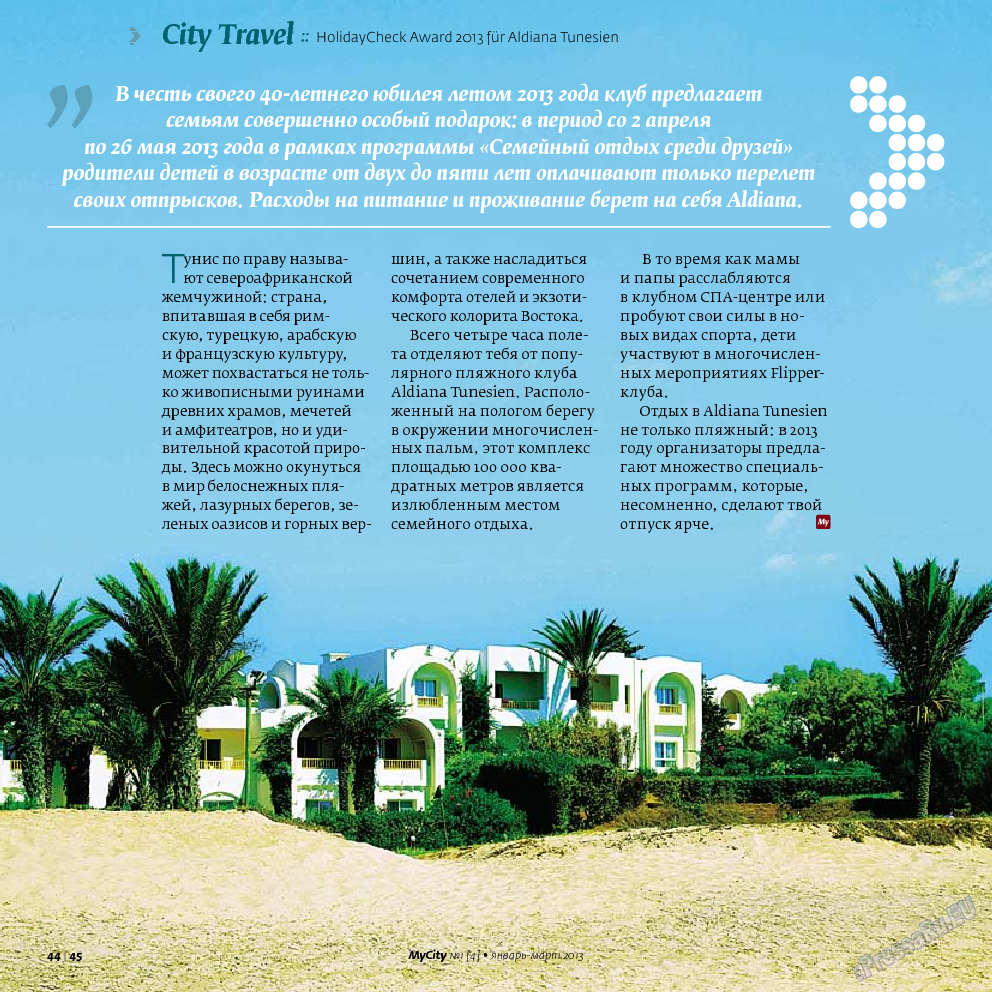 My City Frankfurt am Main (журнал). 2013 год, номер 4, стр. 44