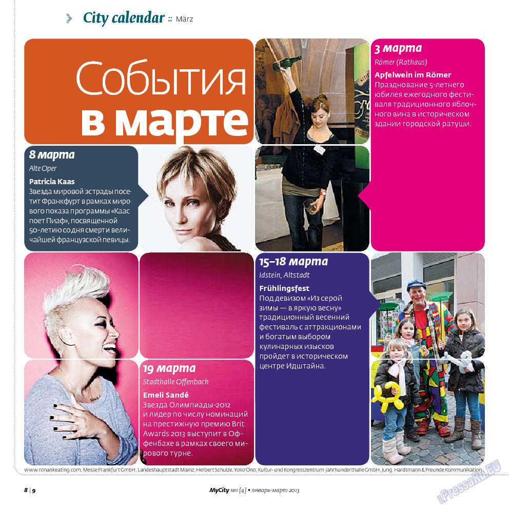 My City Frankfurt am Main (журнал). 2013 год, номер 4, стр. 8