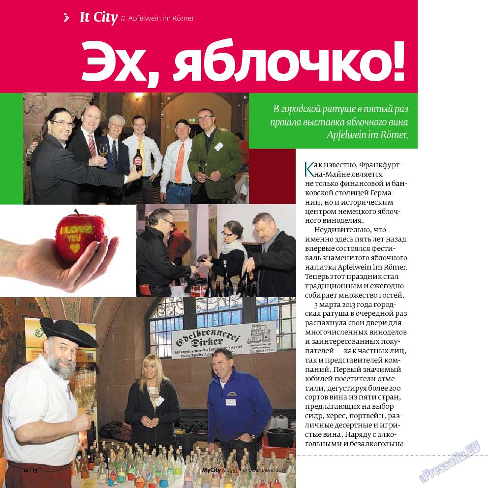 My City Frankfurt am Main (журнал). 2013 год, номер 5, стр. 12