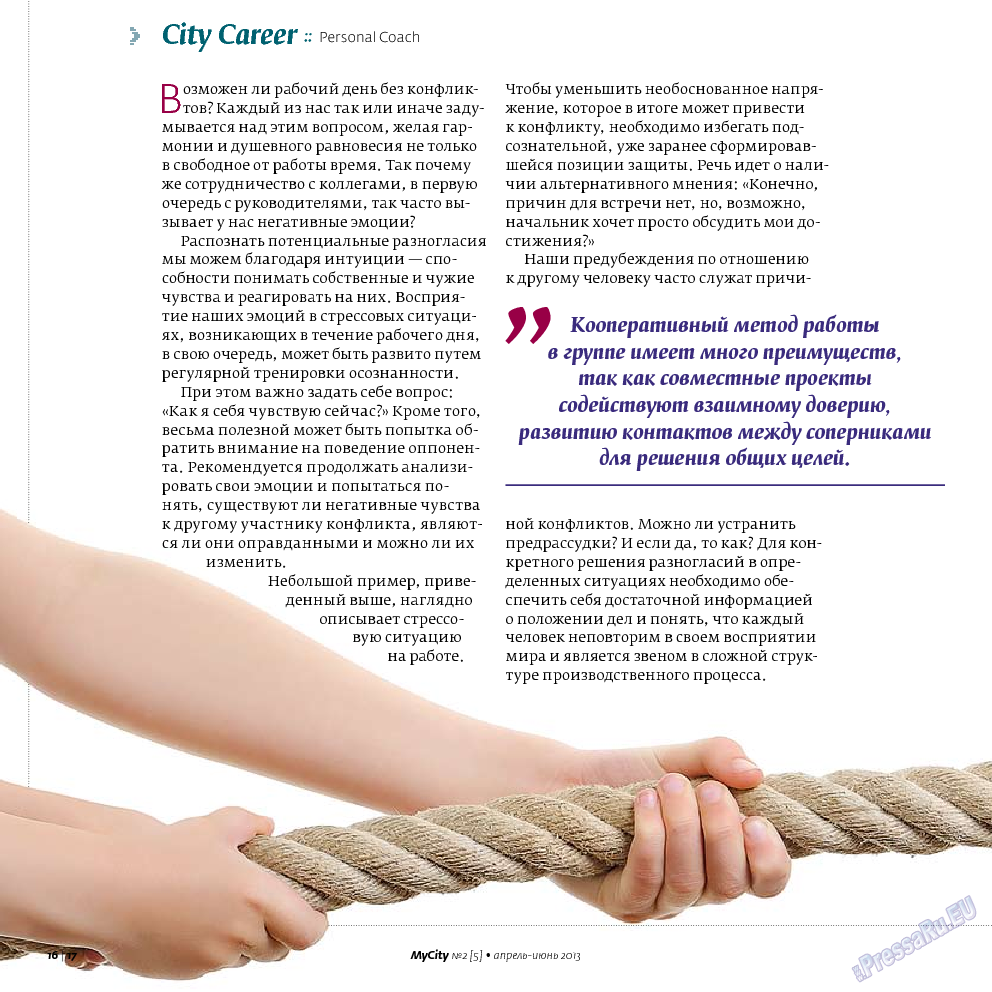 My City Frankfurt am Main (журнал). 2013 год, номер 5, стр. 16