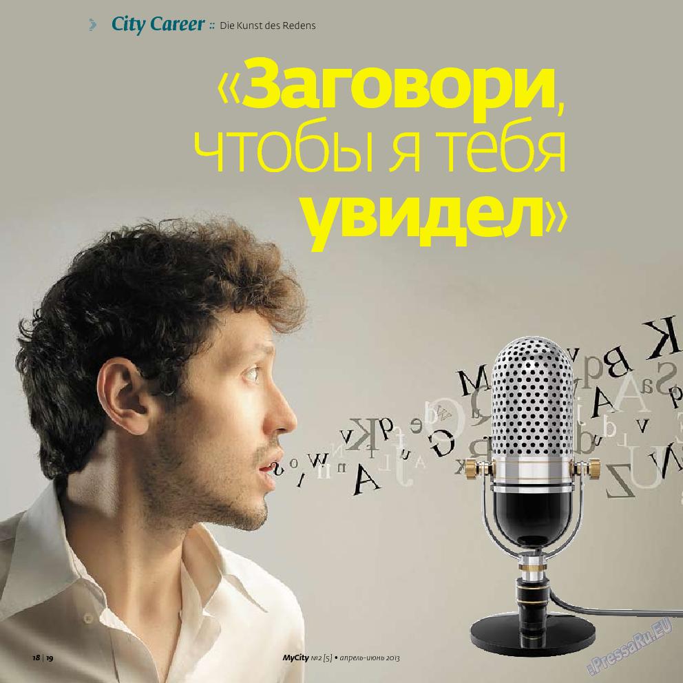 My City Frankfurt am Main (журнал). 2013 год, номер 5, стр. 18
