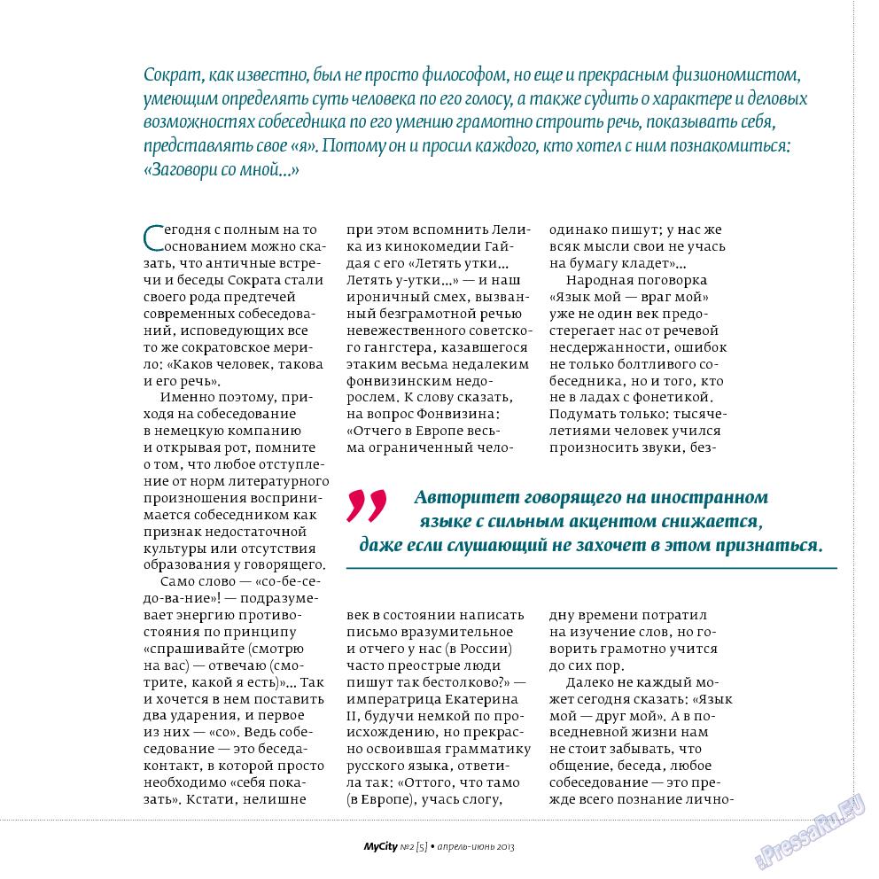 My City Frankfurt am Main (журнал). 2013 год, номер 5, стр. 19