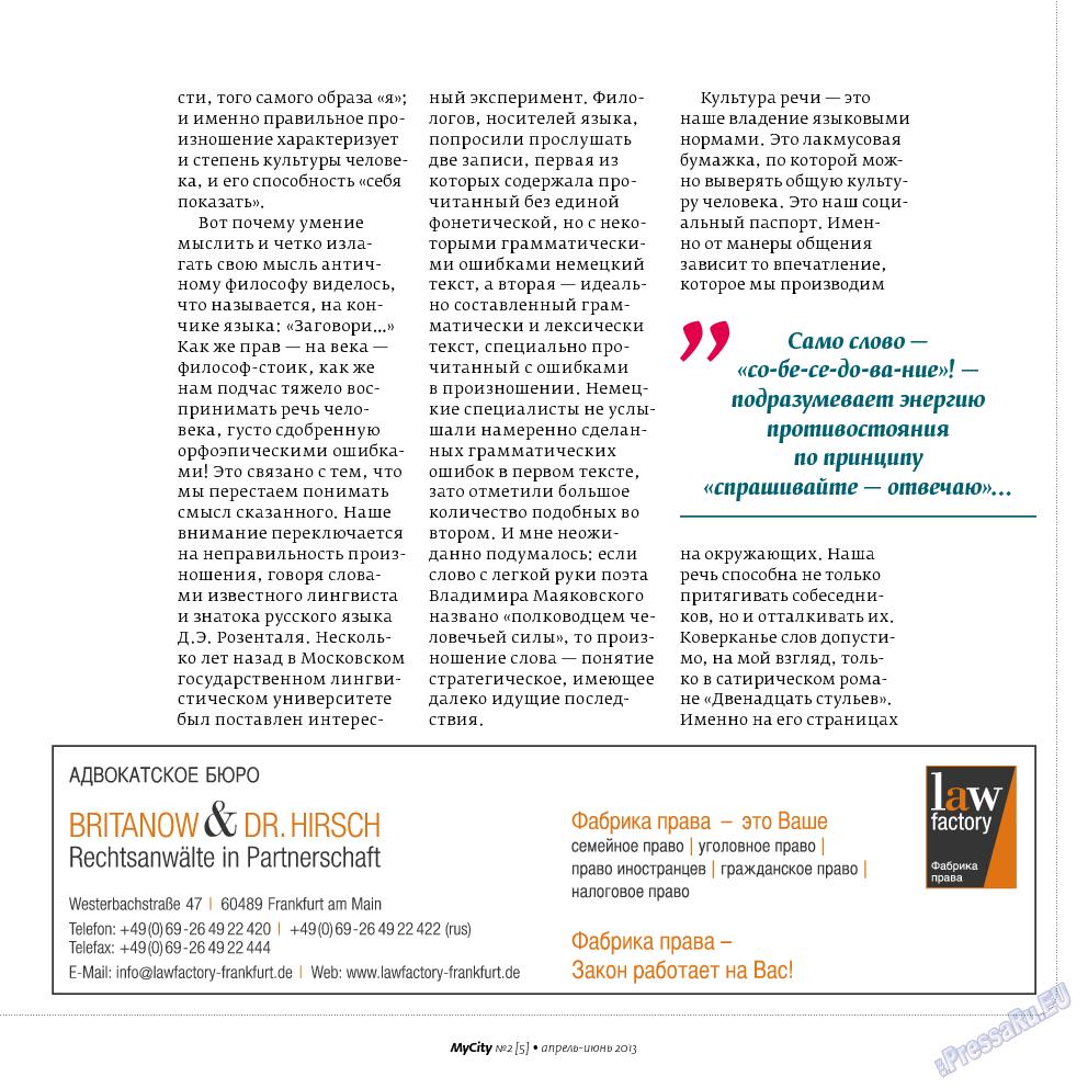 My City Frankfurt am Main (журнал). 2013 год, номер 5, стр. 21