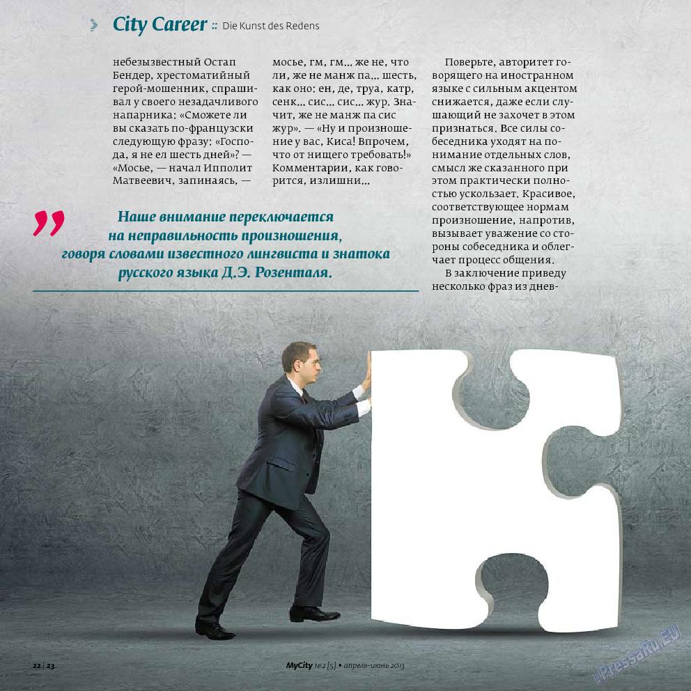 My City Frankfurt am Main (журнал). 2013 год, номер 5, стр. 22