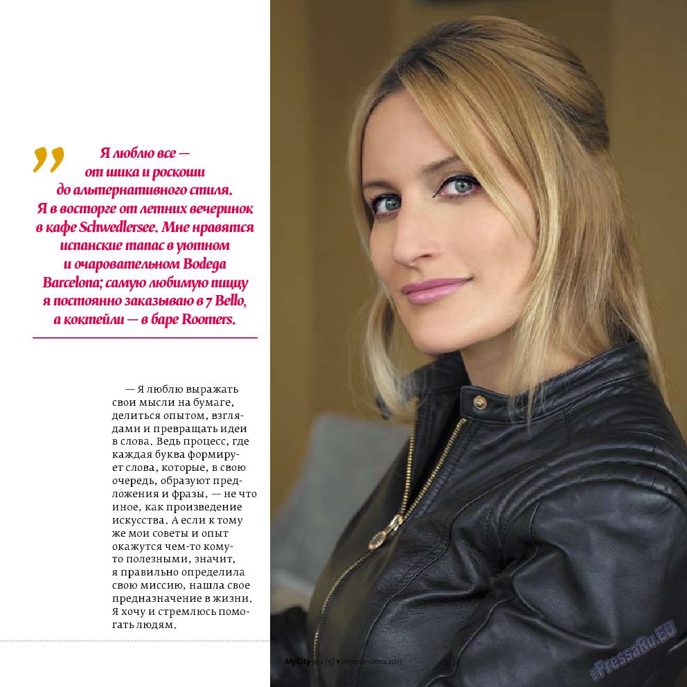 My City Frankfurt am Main (журнал). 2013 год, номер 5, стр. 25