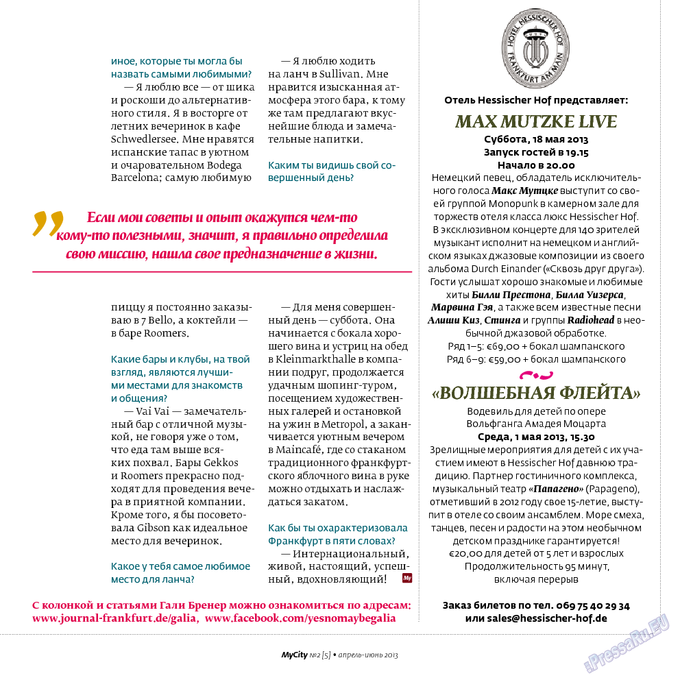 My City Frankfurt am Main (журнал). 2013 год, номер 5, стр. 27