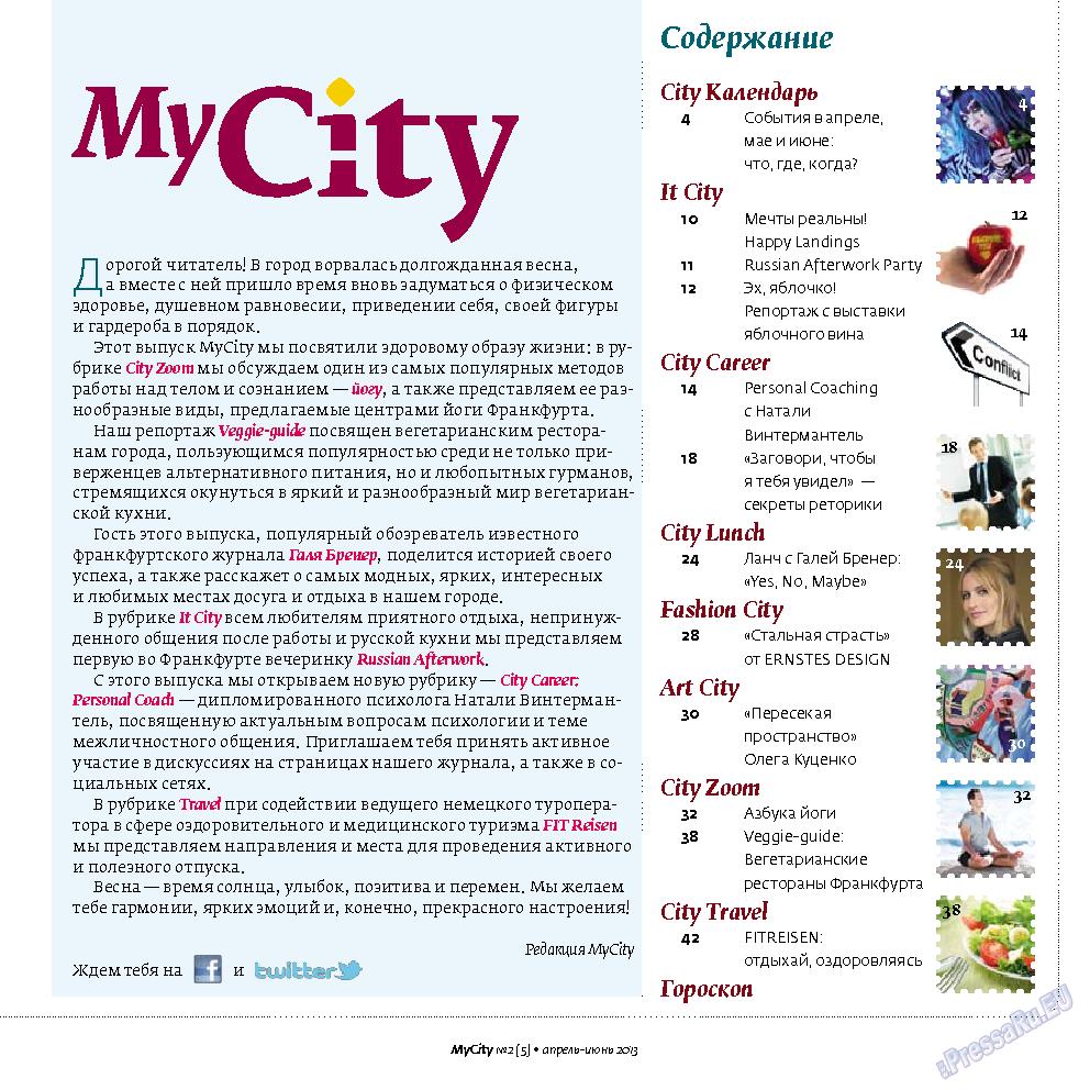 My City Frankfurt am Main (журнал). 2013 год, номер 5, стр. 3