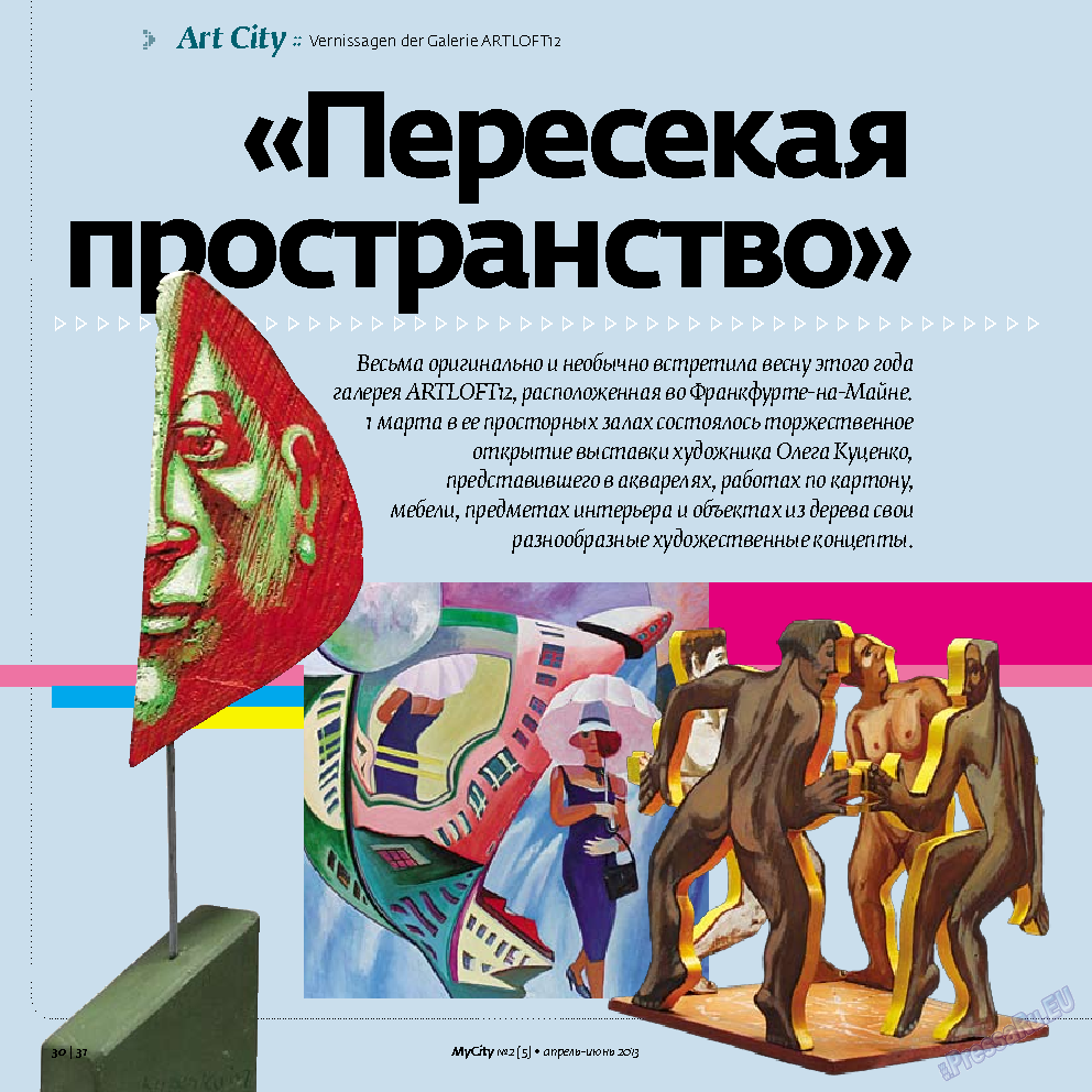 My City Frankfurt am Main (журнал). 2013 год, номер 5, стр. 30