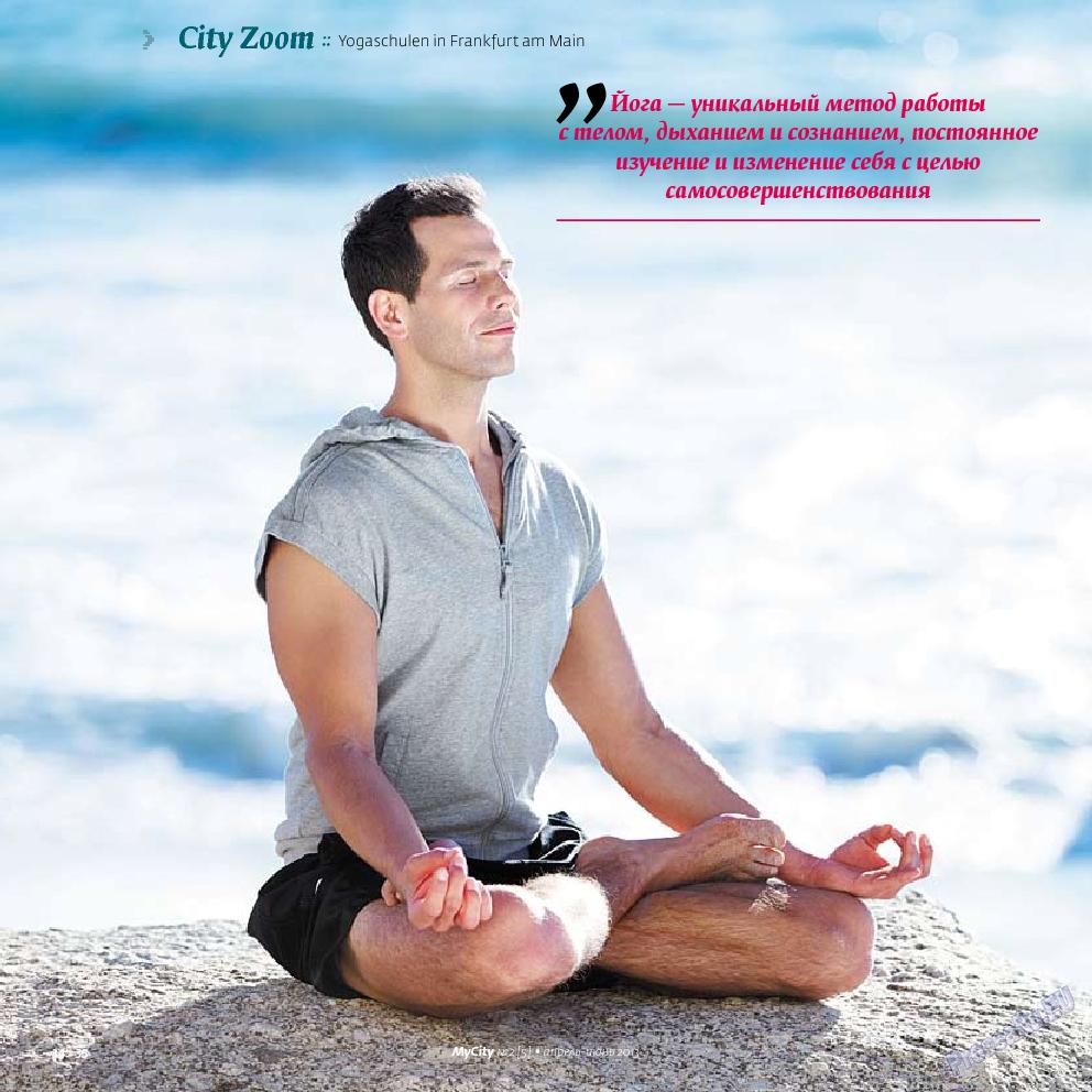 My City Frankfurt am Main (журнал). 2013 год, номер 5, стр. 34
