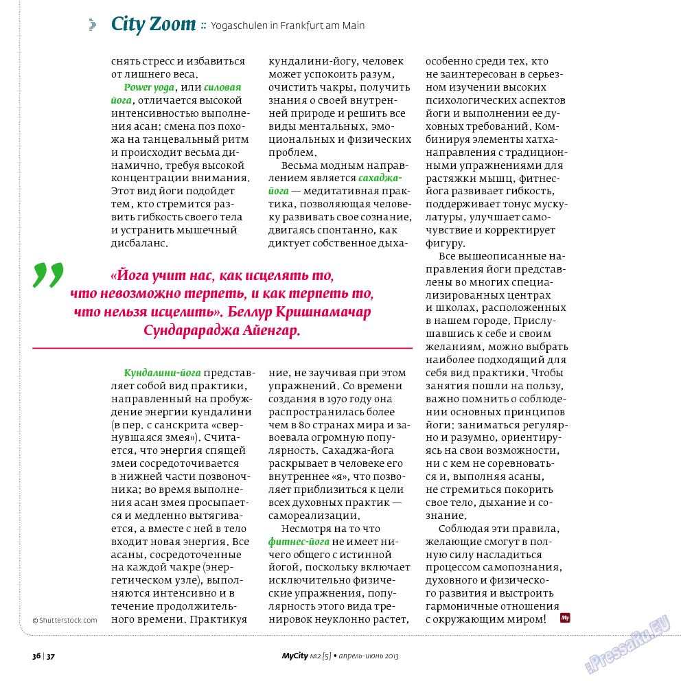 My City Frankfurt am Main (журнал). 2013 год, номер 5, стр. 36