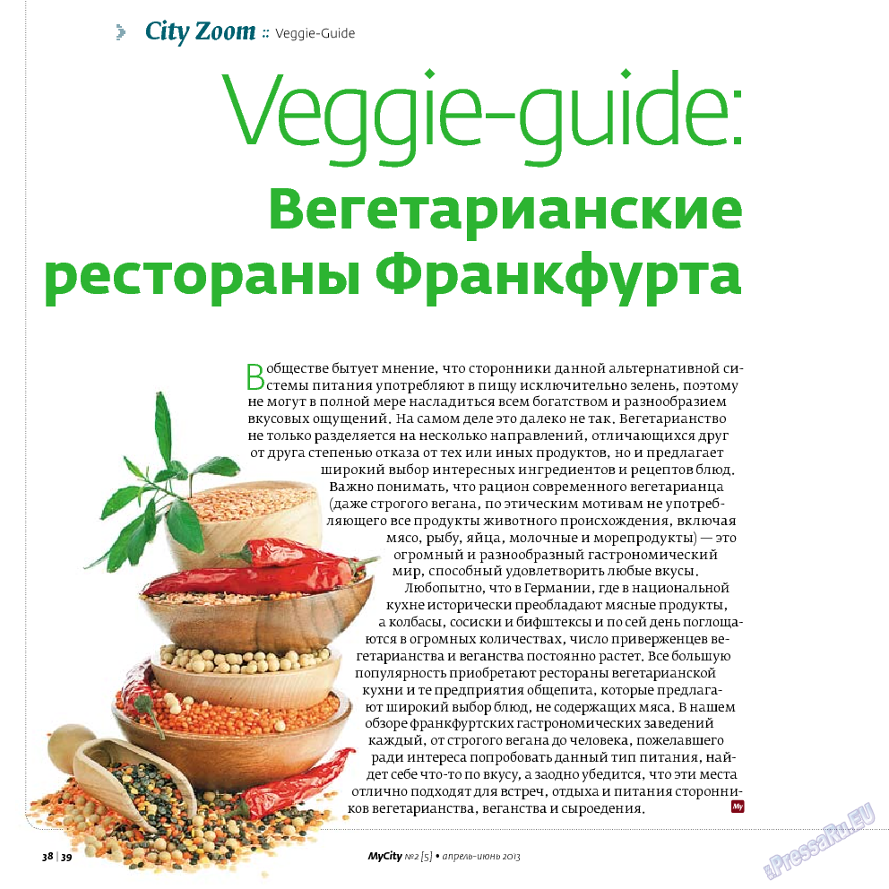 My City Frankfurt am Main (журнал). 2013 год, номер 5, стр. 38
