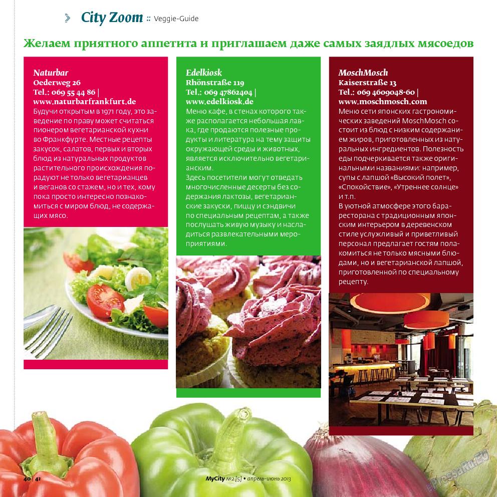 My City Frankfurt am Main (журнал). 2013 год, номер 5, стр. 40