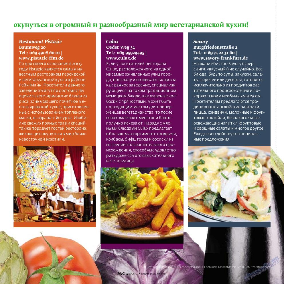 My City Frankfurt am Main (журнал). 2013 год, номер 5, стр. 41