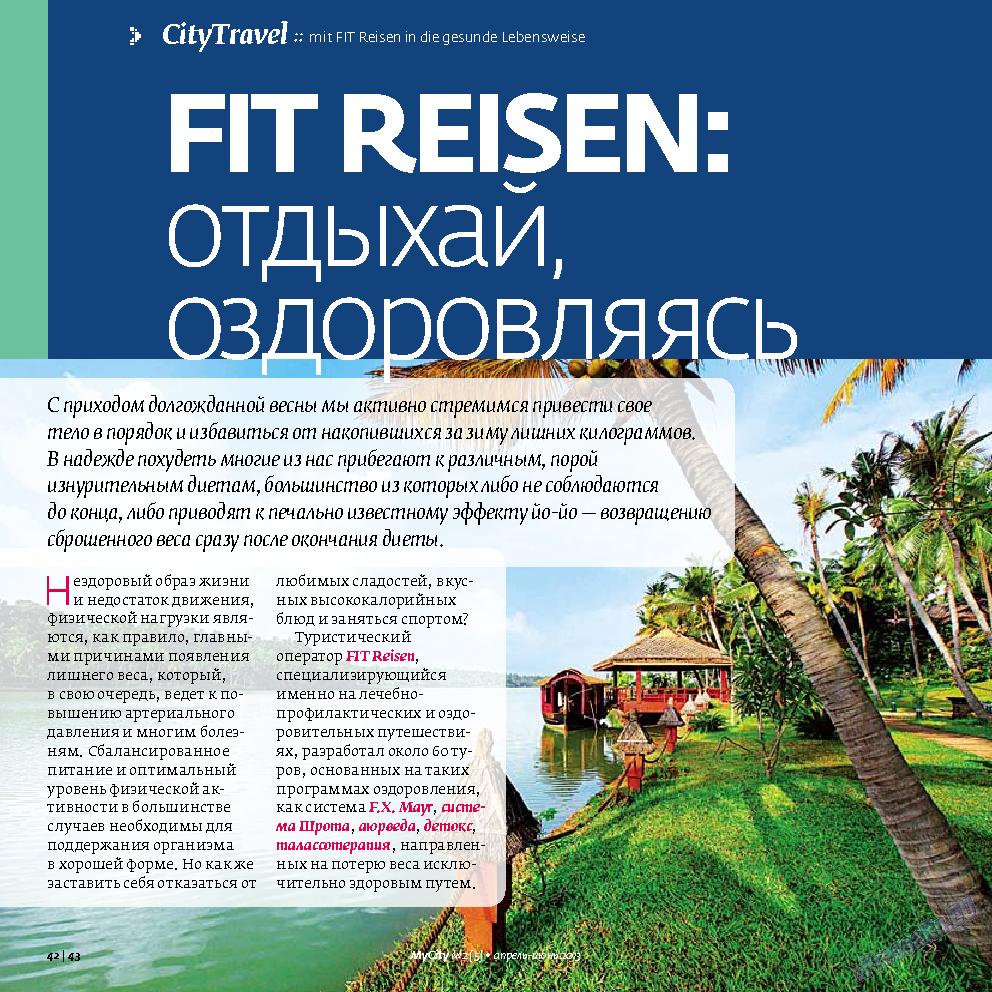 My City Frankfurt am Main (журнал). 2013 год, номер 5, стр. 42