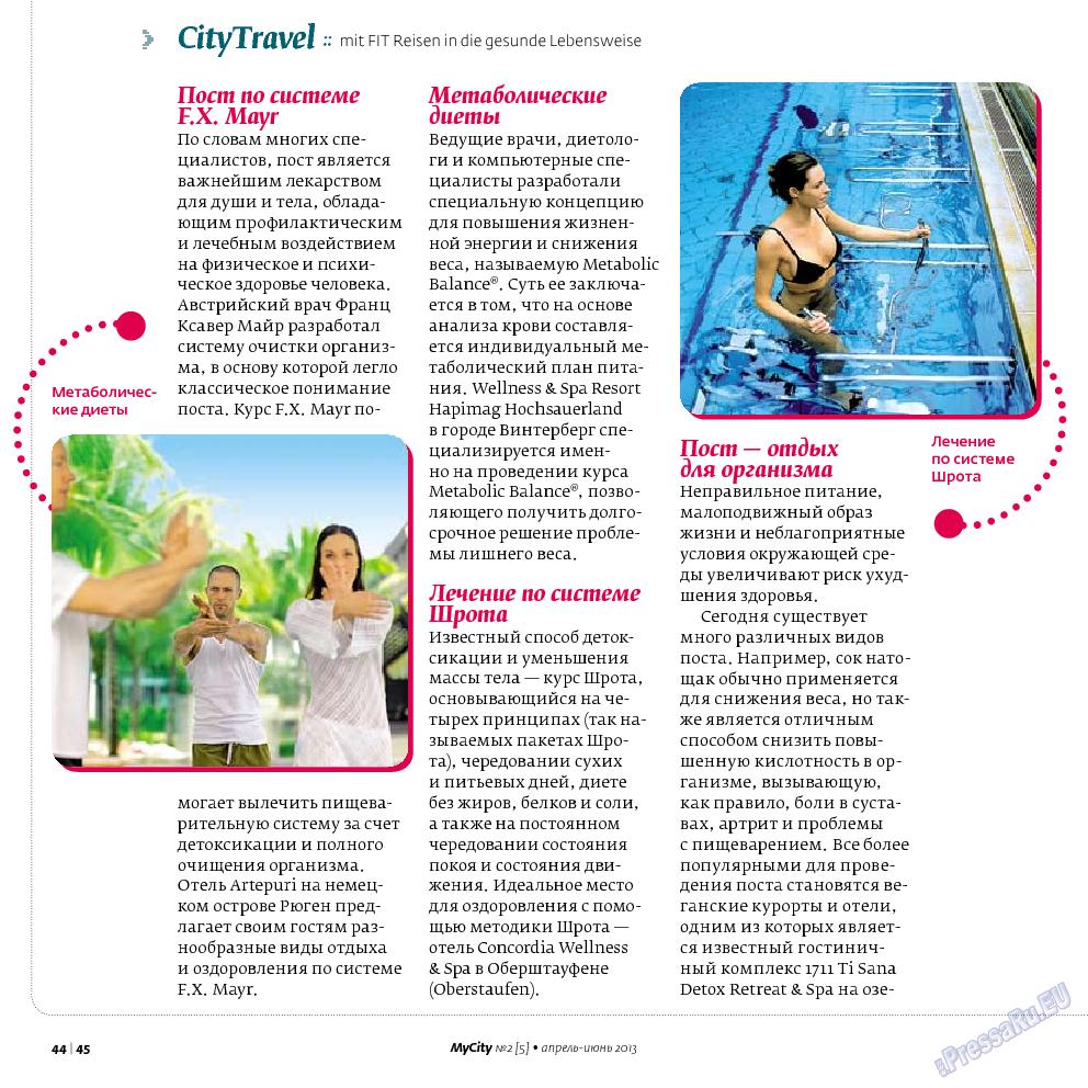 My City Frankfurt am Main (журнал). 2013 год, номер 5, стр. 44