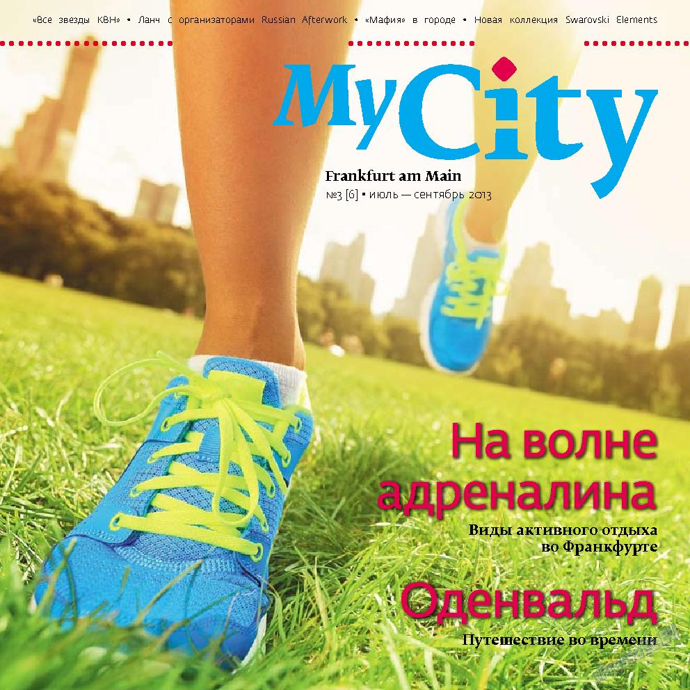 My City Frankfurt am Main (журнал). 2013 год, номер 6, стр. 1