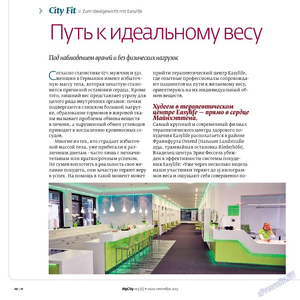 My City Frankfurt am Main (журнал). 2013 год, номер 6, стр. 10