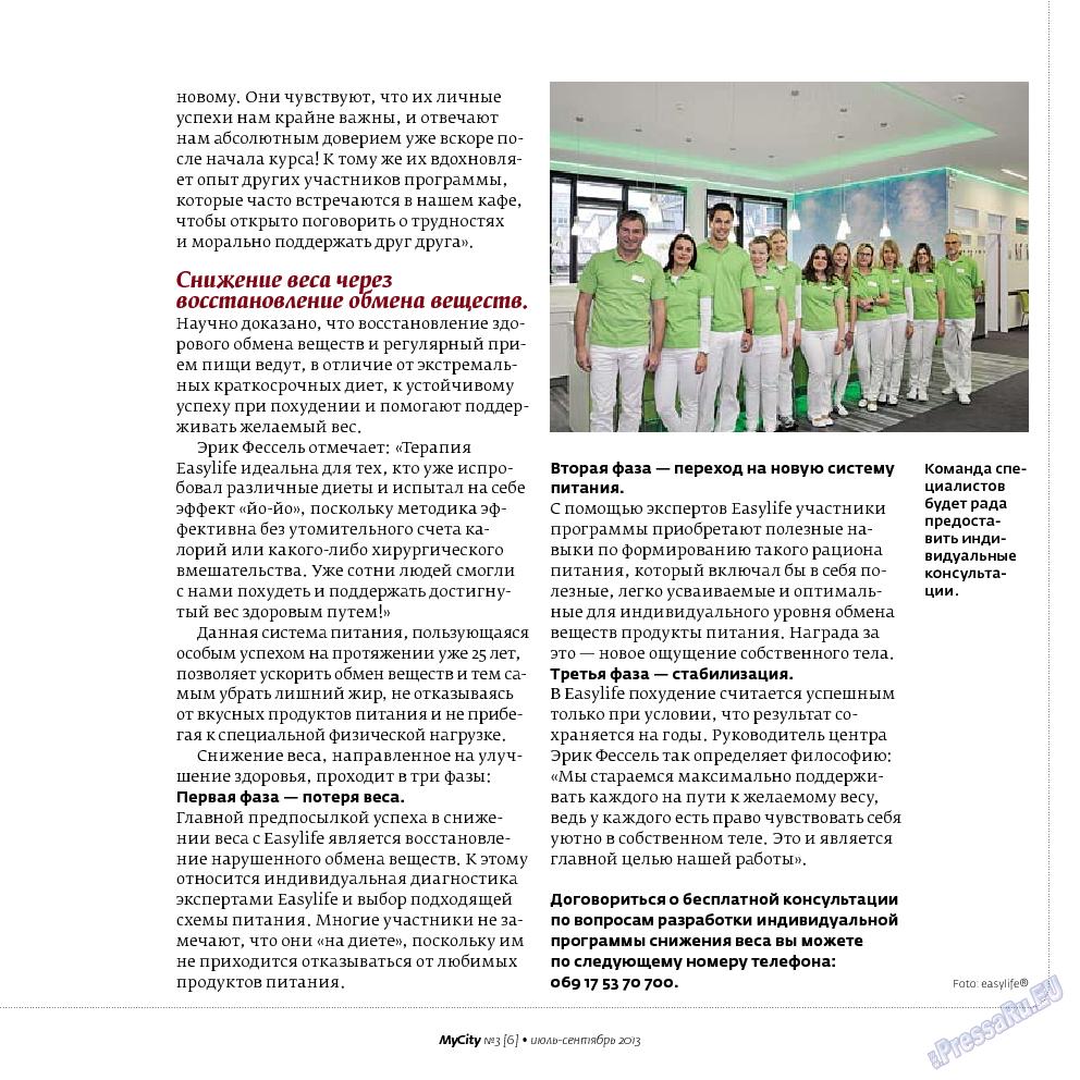 My City Frankfurt am Main (журнал). 2013 год, номер 6, стр. 11
