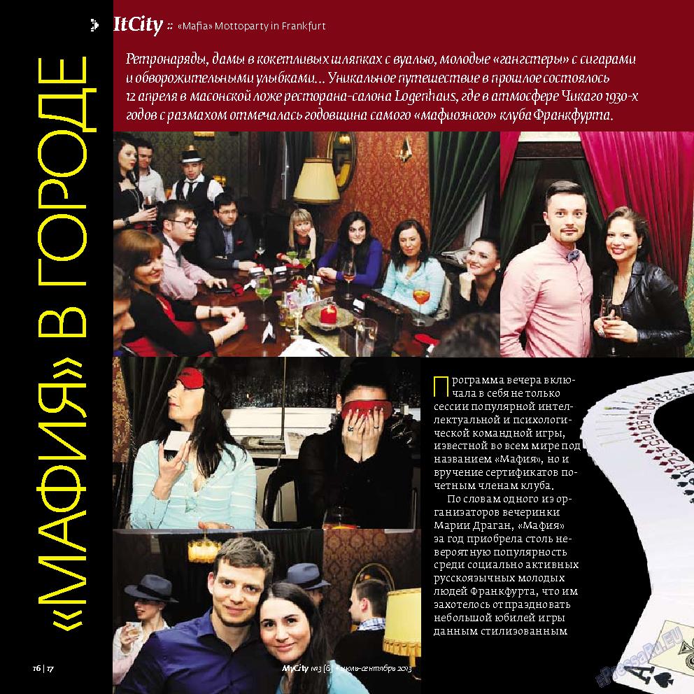 My City Frankfurt am Main (журнал). 2013 год, номер 6, стр. 16
