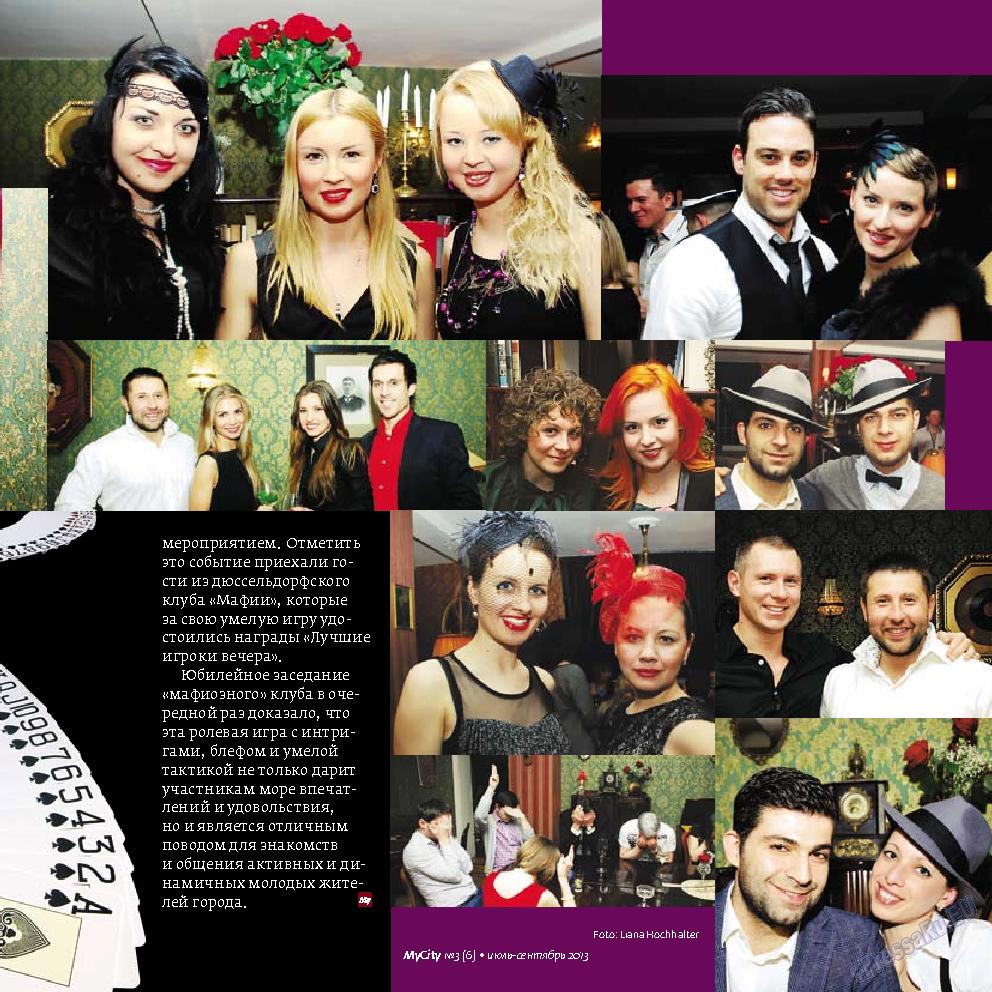 My City Frankfurt am Main (журнал). 2013 год, номер 6, стр. 17