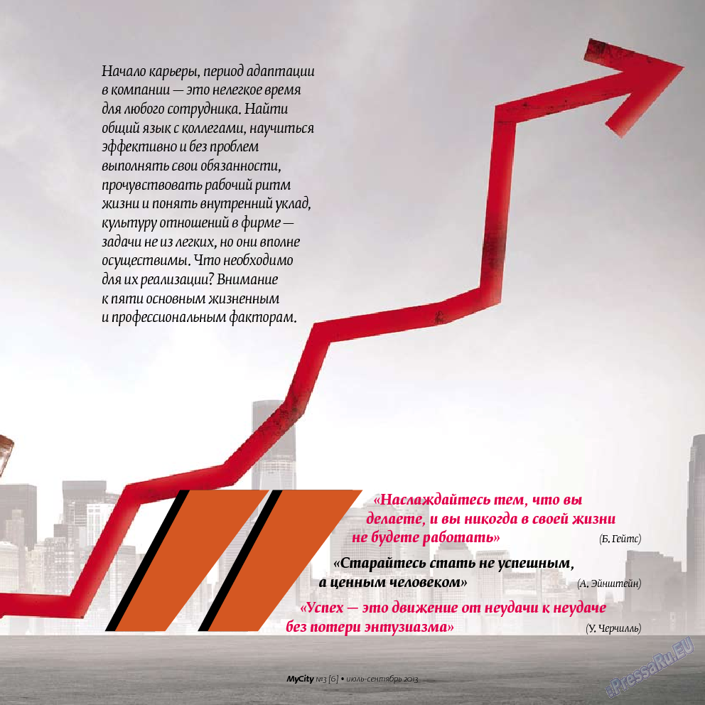 My City Frankfurt am Main (журнал). 2013 год, номер 6, стр. 21