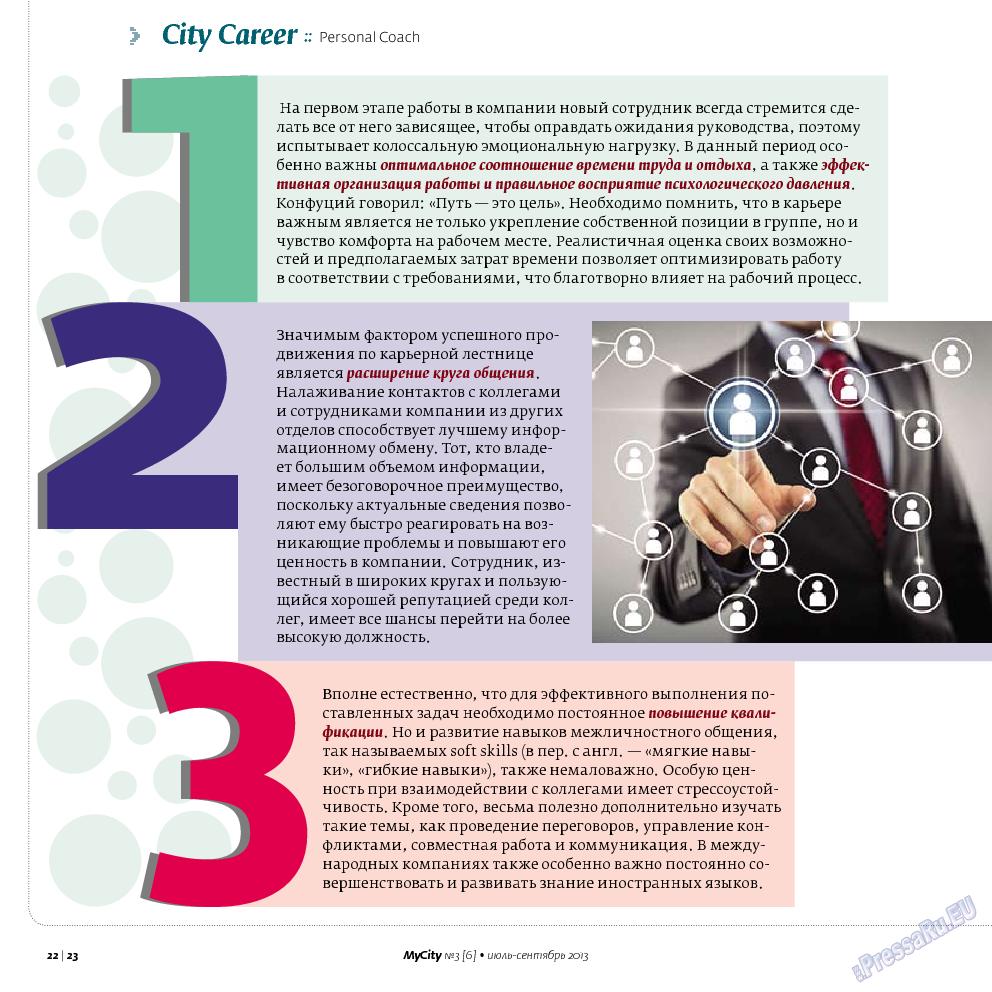 My City Frankfurt am Main (журнал). 2013 год, номер 6, стр. 22