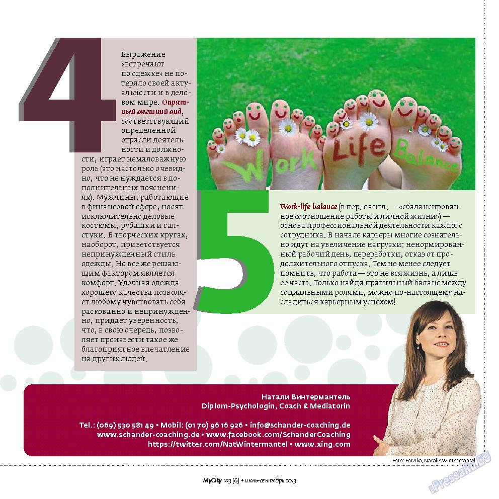 My City Frankfurt am Main (журнал). 2013 год, номер 6, стр. 23