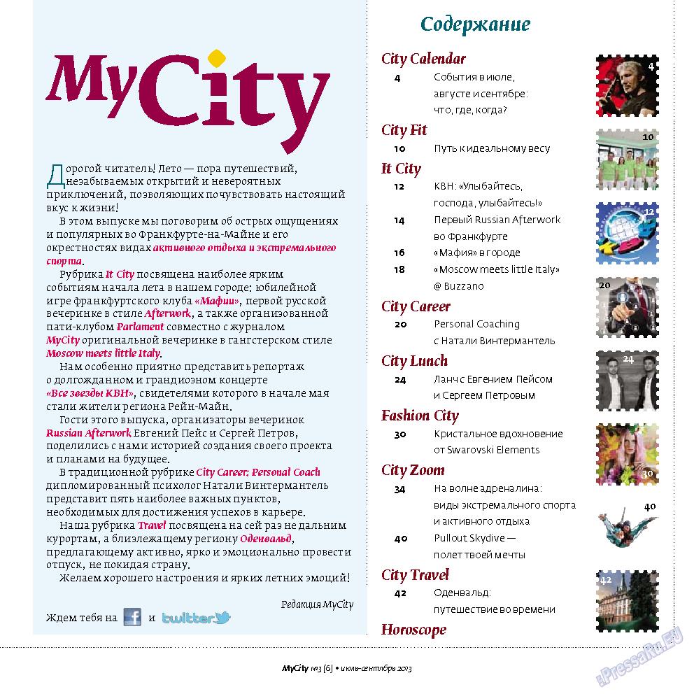 My City Frankfurt am Main (журнал). 2013 год, номер 6, стр. 3