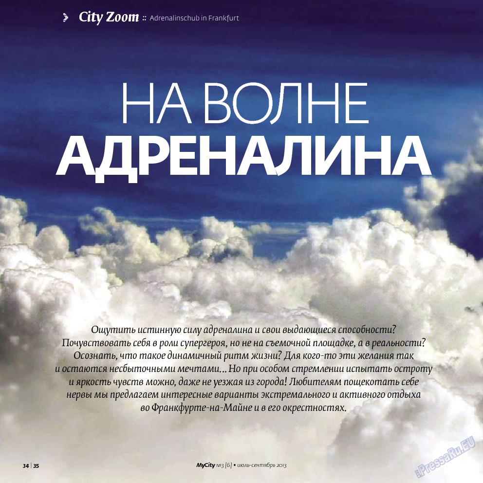 My City Frankfurt am Main (журнал). 2013 год, номер 6, стр. 34