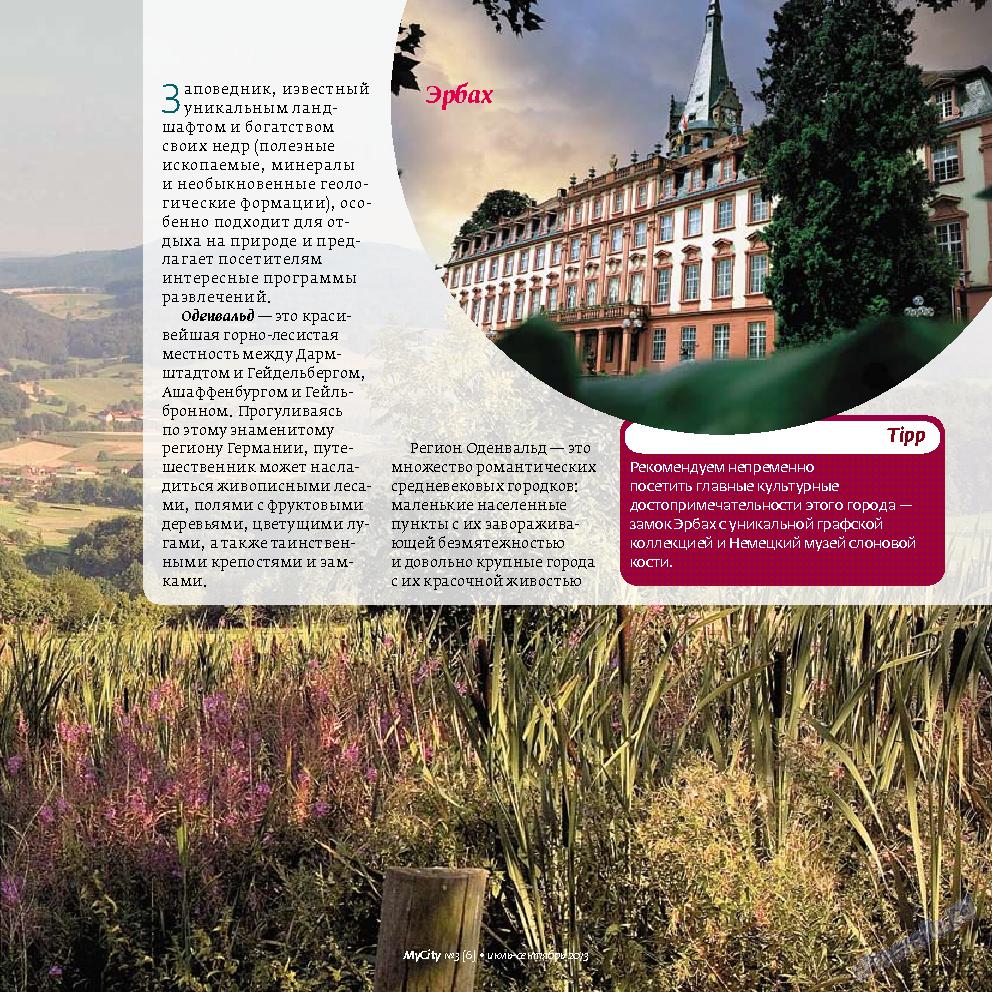 My City Frankfurt am Main (журнал). 2013 год, номер 6, стр. 43