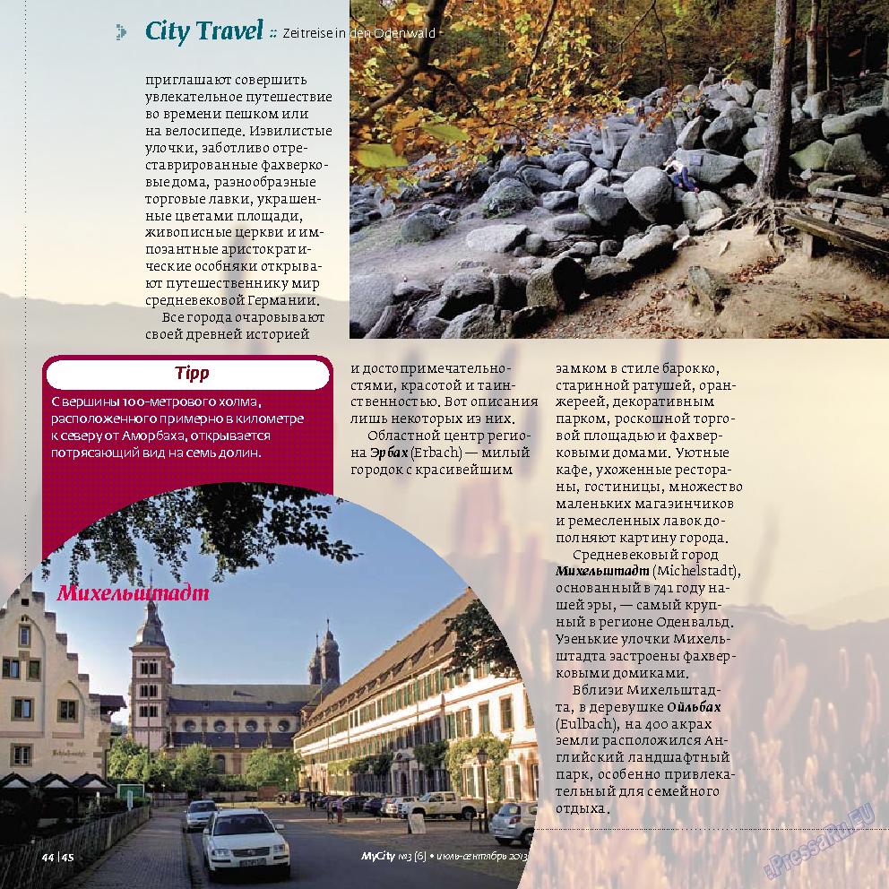 My City Frankfurt am Main (журнал). 2013 год, номер 6, стр. 44