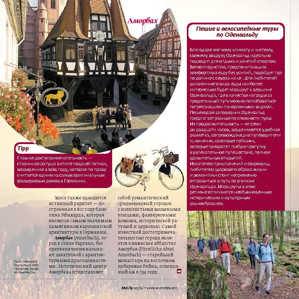 My City Frankfurt am Main (журнал). 2013 год, номер 6, стр. 45