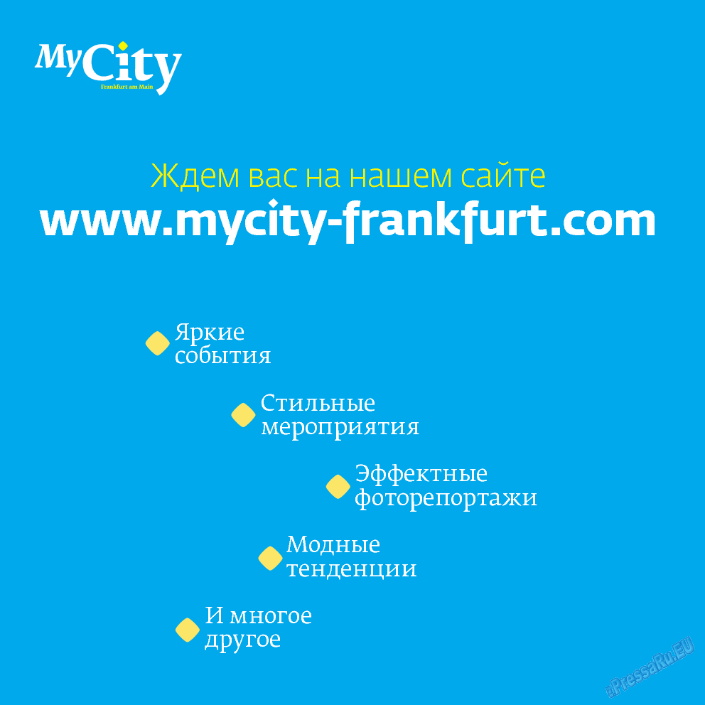 My City Frankfurt am Main (журнал). 2013 год, номер 6, стр. 52