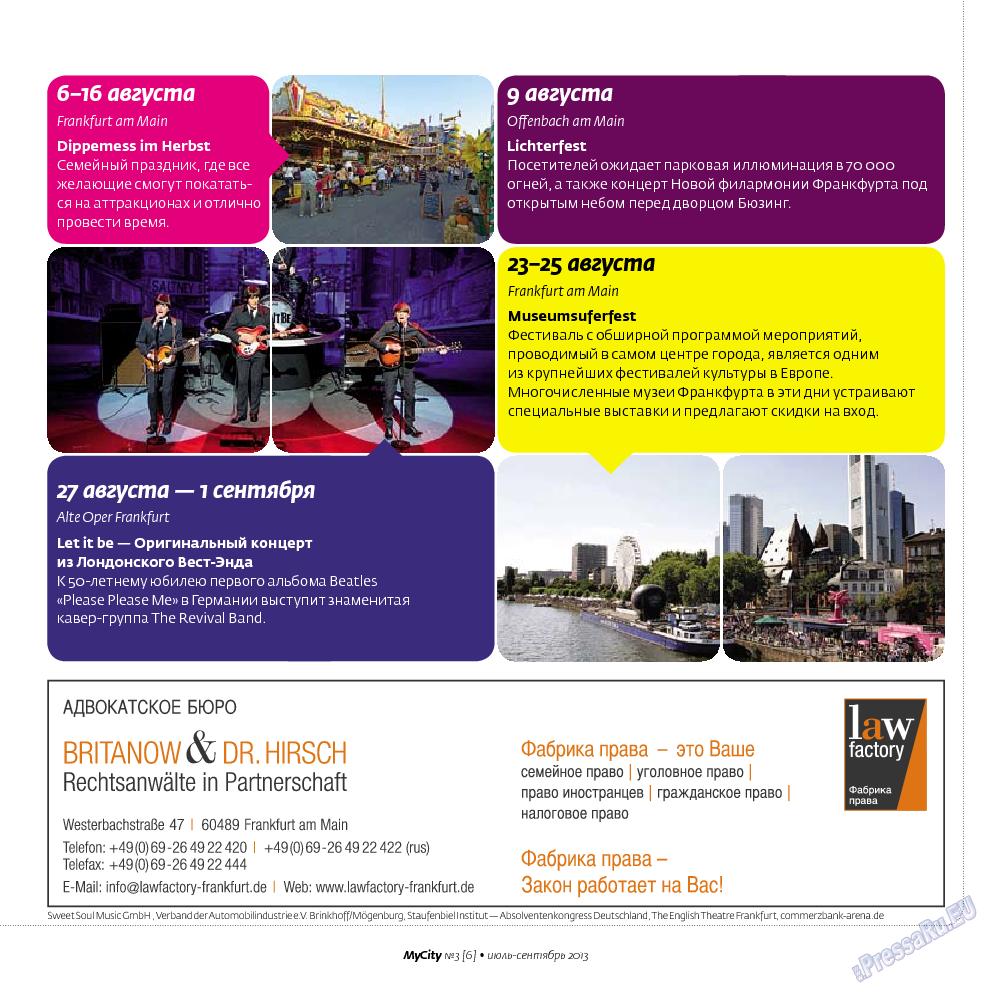 My City Frankfurt am Main (журнал). 2013 год, номер 6, стр. 7