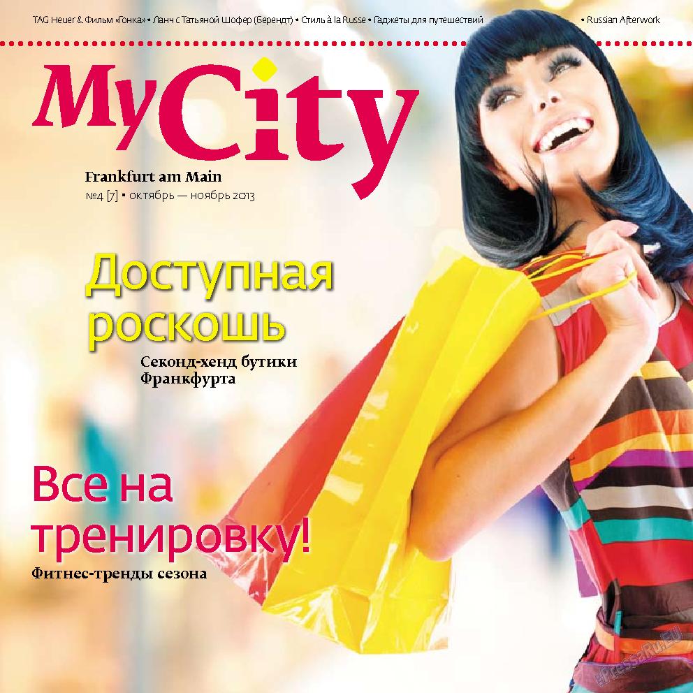 My City Frankfurt am Main (журнал). 2013 год, номер 7, стр. 1