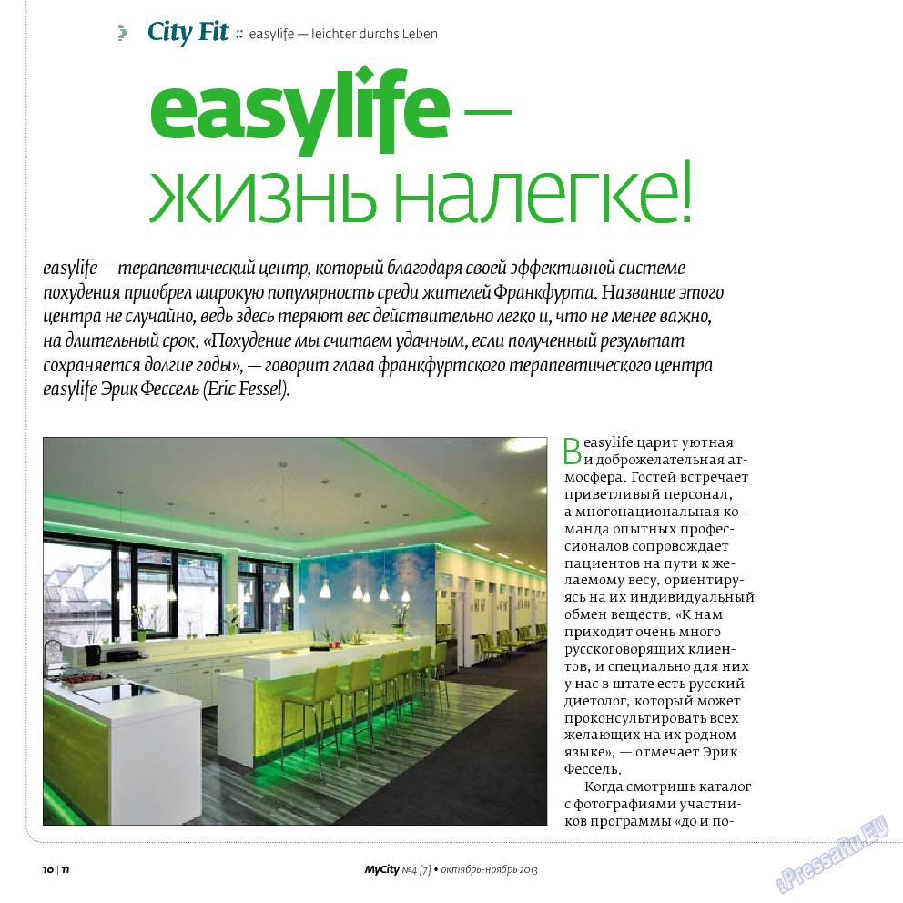 My City Frankfurt am Main (журнал). 2013 год, номер 7, стр. 10