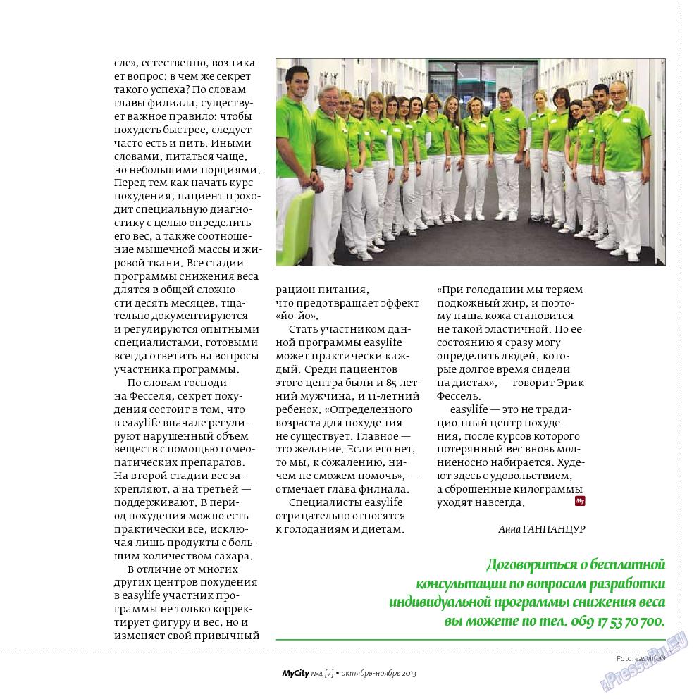 My City Frankfurt am Main (журнал). 2013 год, номер 7, стр. 11